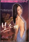 W杯日韓共同開催記念 韓国エロスシリーズ「 ボー・ジョー・ケ 」(好きぼくろ)