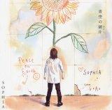 青空の破片(DVD付)