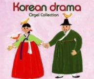韓国ドラマ・オルゴール・コレクション~冬のソナタ~