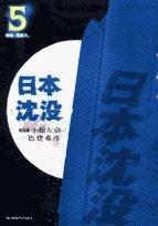日本沈没 (5)