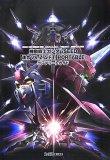 機動戦士ガンダムSEED 連合VS. Z.A.F.T. PORTABLE コンプリートガイド