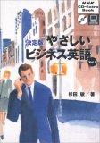 決定版やさしいビジネス英語 (Vol.1) (NHK CD‐extra book)
