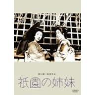 祇園の姉妹