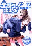 出るトコ出ましょ! 12 (12) (ビッグコミックス)