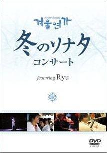 冬のソナタ コンサートDVD featuring Ryu (初回限定版)