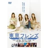 東京フレンズ The Movie