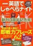 NHK 英語でしゃべらナイト 2007年 10月号 [雑誌]