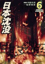 日本沈没 (6)