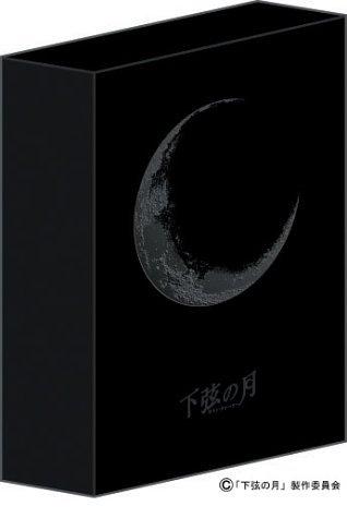 下弦の月 ~ラスト・クォーター プラチナBOX