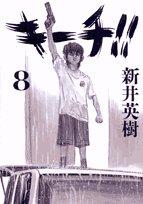 キーチ 8巻 新井英樹