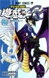 遊☆戯☆王GX 2 (2) (ジャンプコミックス)