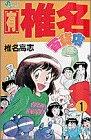 有・椎名百貨店 1 (1) (少年サンデーコミックス)