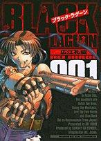 ブラック・ラグーン 1 (1) (サンデーGXコミックス)