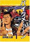 バイクメ~ン 1 (1) (ヤングマガジンコミックス)