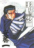 るろうに剣心―明治剣客浪漫譚 (06)