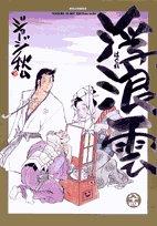 浮浪雲 84 (84) (ビッグコミックス)