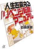人生を変える「リベンジ転職」マニュアル (講談社+アルファ文庫 C 79-2)