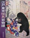 図説|江戸東京怪異百物語 (ふくろうの本)