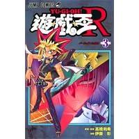 【クリックでお店のこの商品のページへ】遊・戯・王R 3 (ジャンプ・コミックス) [コミック]