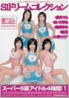 S1ドリームコレクション スーパーS級アイドル4時間!1 蒼井そら あいだゆあ 小澤マリア 穂花 麻美ゆま