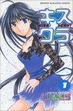 キス☆クラ 1 (1) (少年マガジンコミックス)