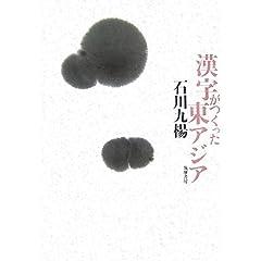漢字がつくった東アジア