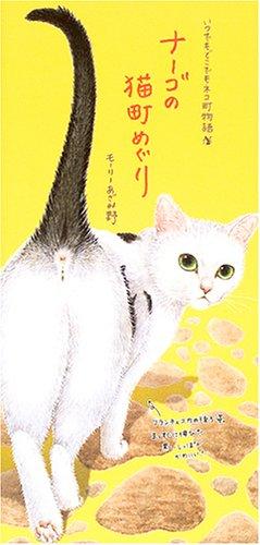 猫 ナーゴ