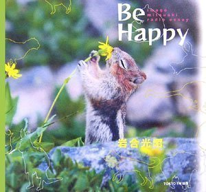 Be Happy 岩合光昭