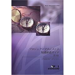 プロジェクトマネジメント知識体系ガイド第3版 A Guide To The Project Management Body Of Knowledge