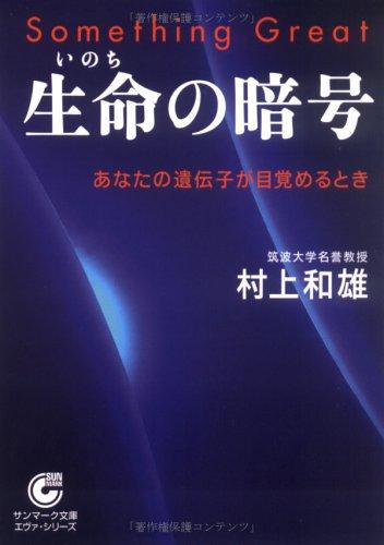 〔文庫〕生命の暗号 (サンマーク文庫)