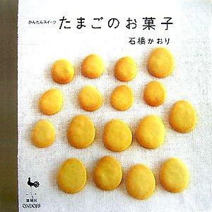 かんたんスイーツ たまごのお菓子