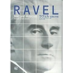 アービー・オーレンシュタイン著『ラヴェル 生涯と作品』の商品写真