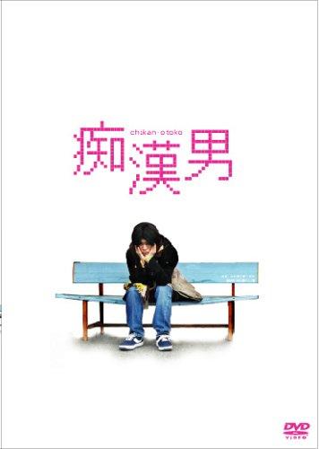 痴漢男映画DVD