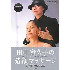 田中宥久子の造顔マッサージ (DVD付) - 田中 宥久子