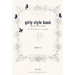 girly style book―コーディネート・レッスン