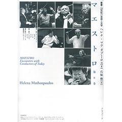 ヘレナ・マテオプーロス著 『マエストロ〈第2巻〉』  の商品写真