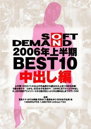 SOFT ON DEMAND 2006年上半期 BEST10 中出し編