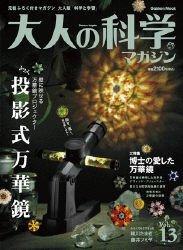 大人の科学マガジン Vol.13 (13)