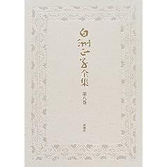 白洲正子「鶴川日記」