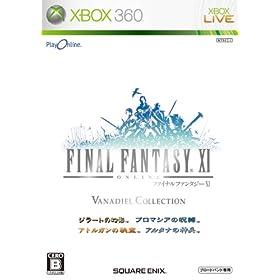 ファイナルファンタジーXI ヴァナ・ディール コレクション(Xbox360版)