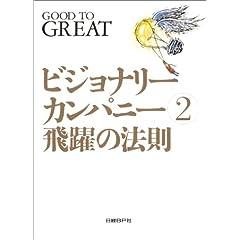 ビジョナリー・カンパニー2-飛躍の法則(単行本) ジェームズ・C.コリンズ(著)