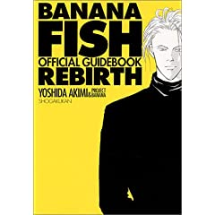 吉田秋生「BANANA FISH OFFICIAL GUIDE BOOK」