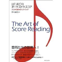 はじめてのオーケストラ・スコア—スコアの読み方ハンドブック