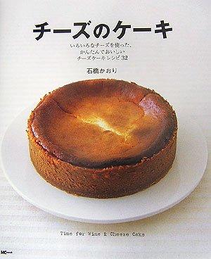 チーズのケーキ〓いろいろなチーズを使った、かんたんでおいしいチーズケーキレシピ32