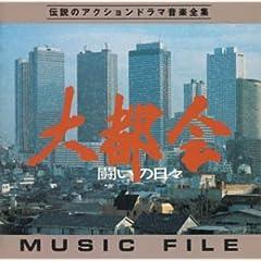「大都会‐闘いの日々‐」MUSIC FILE