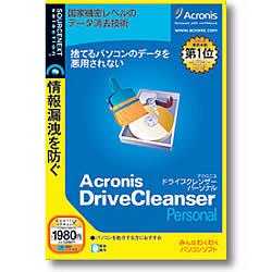 Acronis DriveCleanser Personal (説明扉付きスリムパッケージ版)