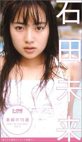 石田未来 素顔の15歳 ~MIKU in THAILAND Vol.2~