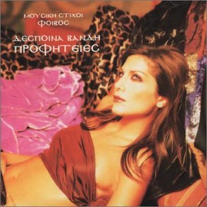 Despina Vandi - Profities - Zortam Music