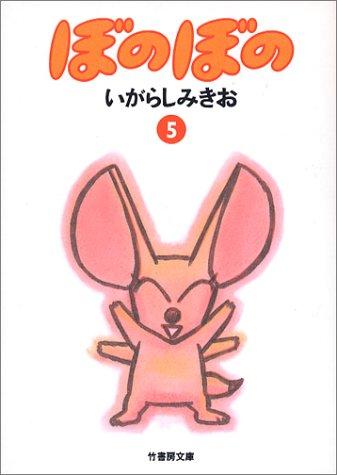 ぼのぼの (5)