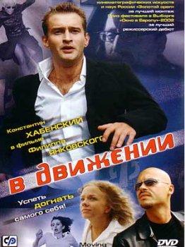 / В движении (2002)
